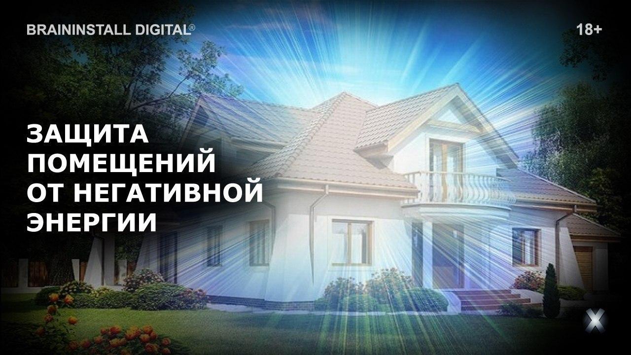 защита дома от негатива