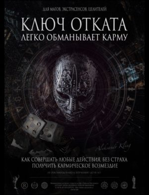 klyuch-otkata